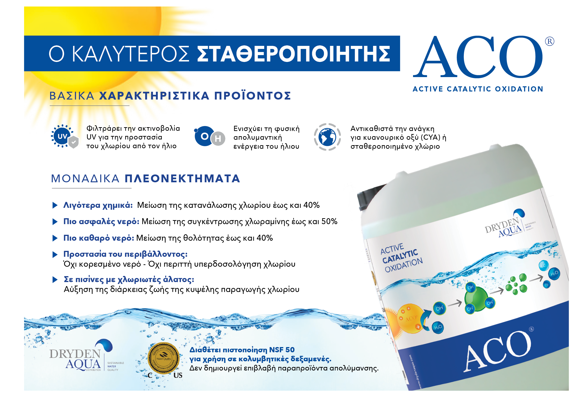 ACO A5 Brochure Greek