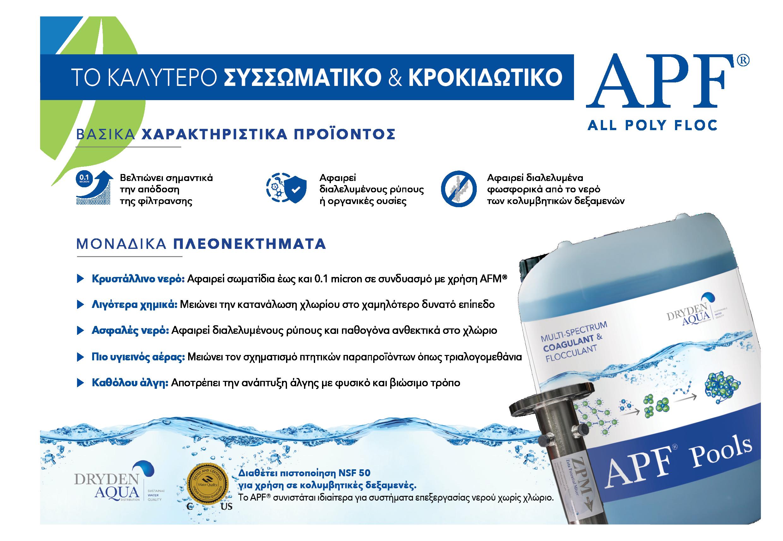 APF A5 brochure Greek
