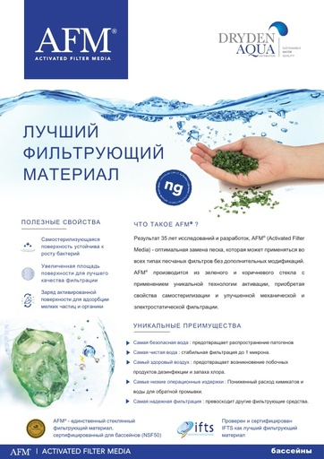 AFM A4 brochure 8 pager Russian