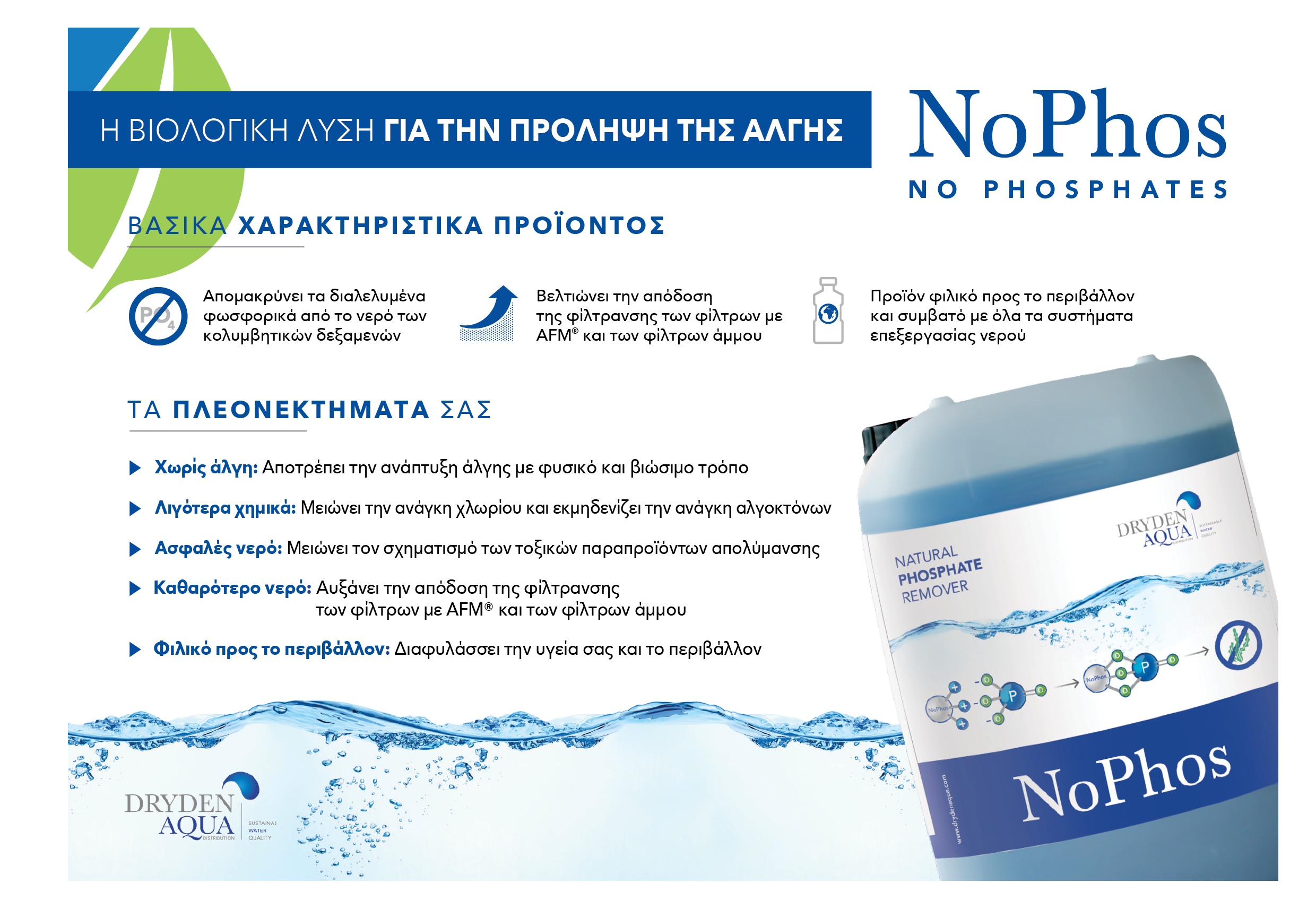 NoPhos A5 Brochure Greek
